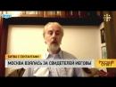Битва с сектантами: Москва взялась за Свидетелей Иеговы [Русский ответ]