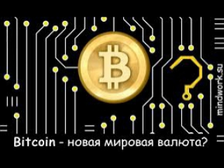 Что такое Биткоин  Новости Криптовалют 2017