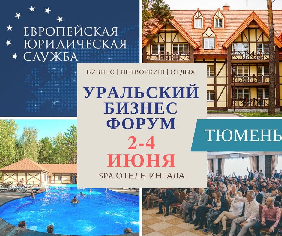 Афиша Тюмень Тюменский бизнес форум ЕЮС Брокер