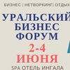 Уральский бизнес форум ЕЮС | Тюмень
