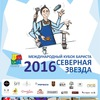 "Кубок бариста ""Северная Звезда -- 2016"""