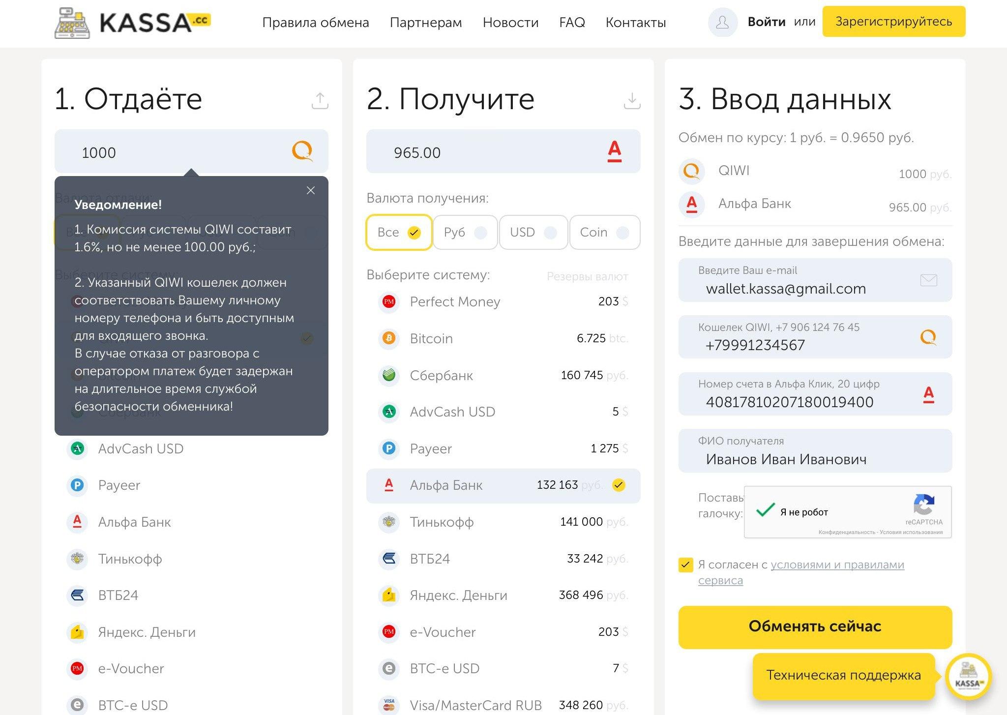 Kassa.cc - единый обмен валюты. Вывод QIWI RUB на карту Альфа-Банк