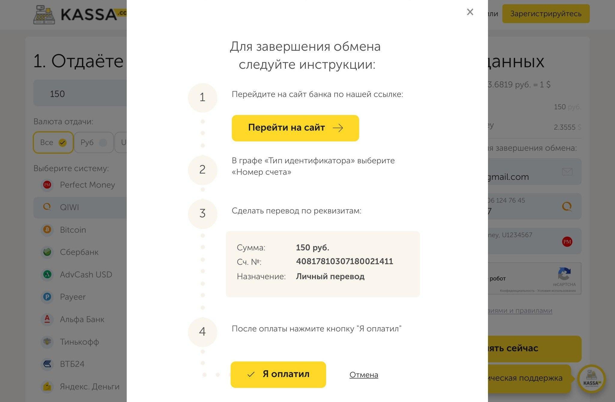 Kassa.cc - единый обмен валюты. Обмен QIWI RUB на Perfect Money USD