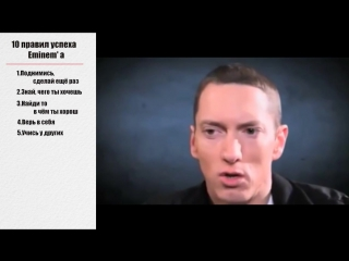 Eminem и его 10 правил успеха (Правильный перевод - Shao) (#NR)