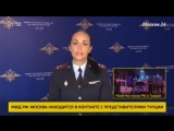 Группу псевдо-банкиров задержали в Москве