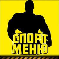 «СПОРТ МЕНЮ» Спортивное питание в Перми.