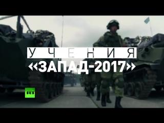На территории России и Белоруссии проходят совместные учения «Запад-2017»