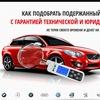 Автоподбор Москва | Подбор авто под ключ