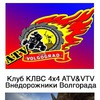 4х4 клуб КЛВС - Квадроциклы и Джипперы, ATV&VTV