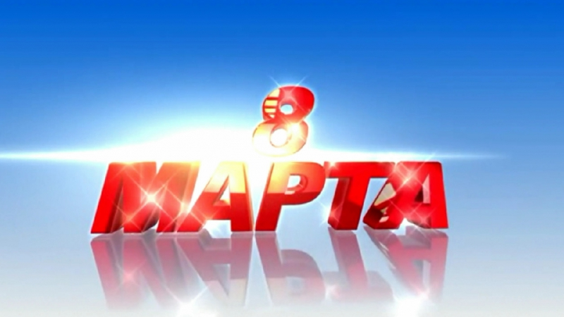 С ДНЕМ 8 МАРТА vichatter net