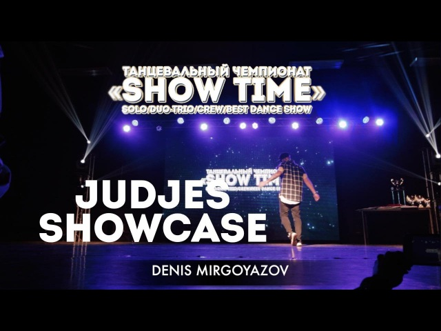 SHOW TIME Festival / JUDJES SHOWCASE / DENIS MIRGOYAZOV