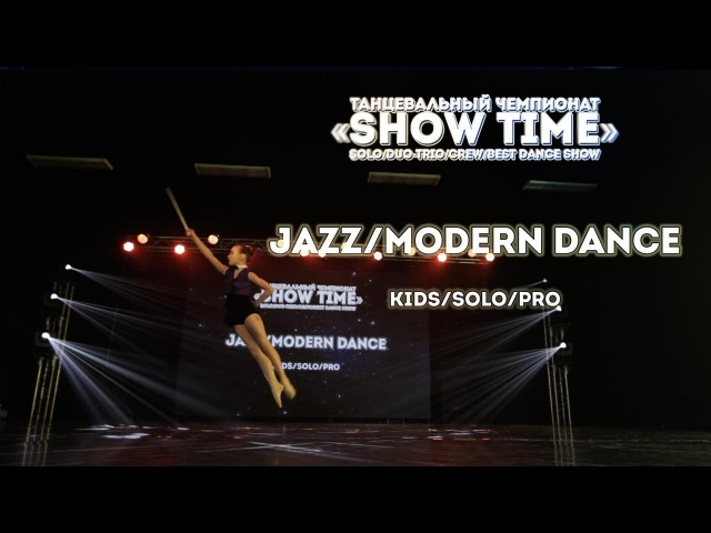 SHOW TIME Festival / JAZZ/MODERN DANCE / Kids/Solo/Pro / Бусько Варвара