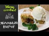 Яблочный пирог с миндалем и ванильным мороженым. Пальчики оближешь! )