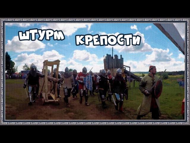 Фестиваль Русь Дружинная, день второй, штурм крепости