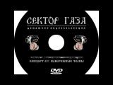 Сектор газа концерт в Набережных Челнах/ 30.04.1998 *DVD*