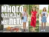 Мои фавориты летней одежды с AliExpress | Платья | Брюки | Юбки | Футболки | Аксессуары