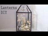 Craft DIY : Big $5 DIY Lanterns / Cup n Cakes Gourmet