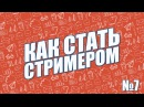 Как стать стримером – Рестрим на YouTube Restream