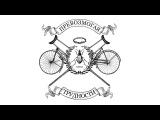 Научно-технический рэп -  Костыль и велосипед