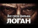 Все грехи фильма Логан