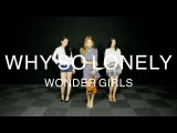 WONDER GIRLS _WHY SO LONELY VIOLIN COVER