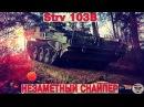 Strv 103B - НЕЗАМЕТНЫЙ СНАЙПЕР