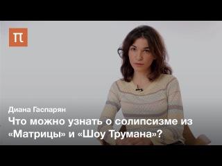 Традиционные и современные формы солипсизма ― Диана Гаспарян