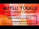 Счастливый турецкий 4 урок Вежливые слова и выражения