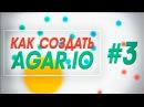 [UNITY 5] Создание игры Agar.io [3] - Отдаление камеры