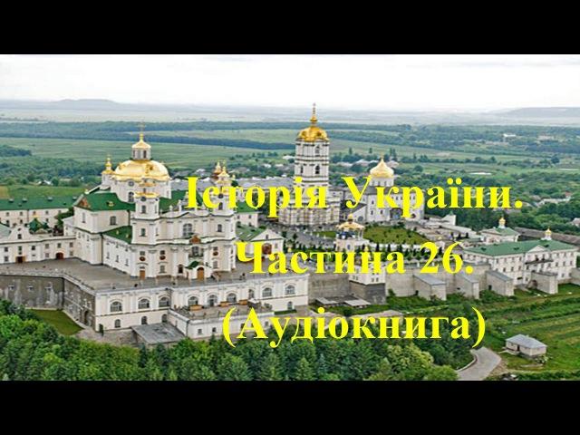 Історія України Аудіокнига Підготовка до ЗНО Частина 26