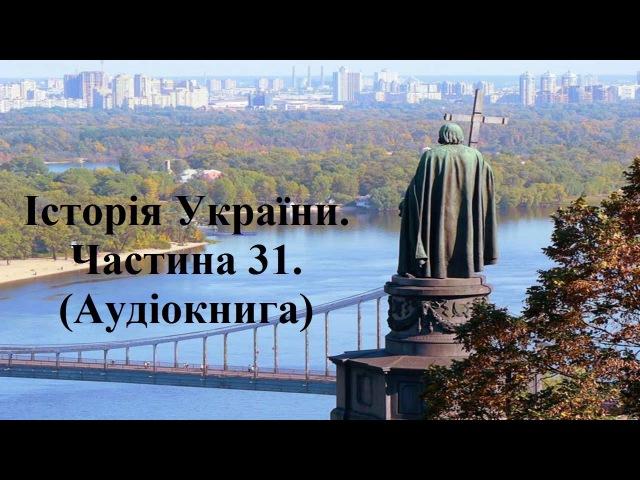 Історія України Аудіокнига Підготовка до ЗНО Частина 31