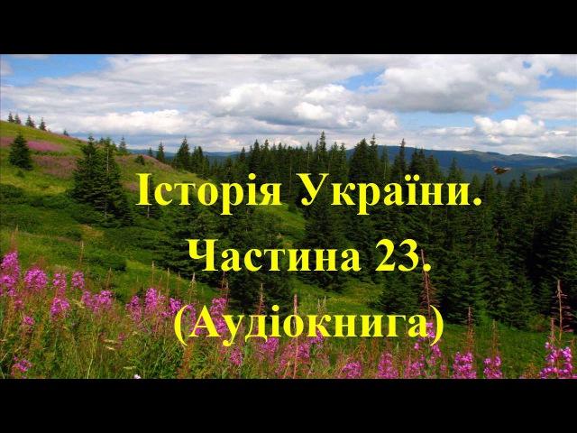 Історія України Аудіокнига Підготовка до ЗНО Частина 23