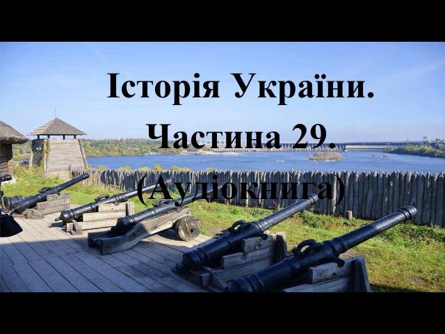 Історія України Аудіокнига Підготовка до ЗНО Частина 29