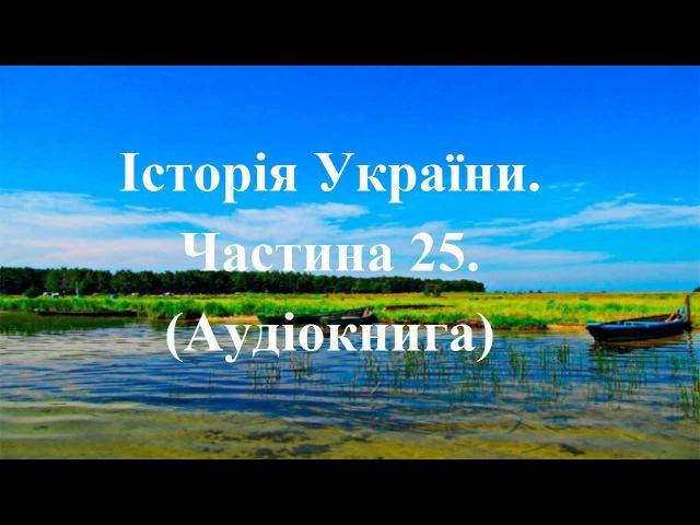 Історія України Аудіокнига Підготовка до ЗНО Частина 25