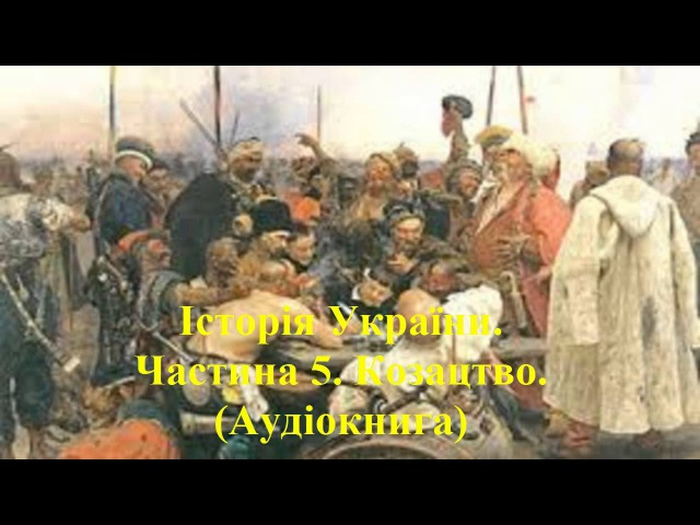 Історія України Аудіокнига Підготовка до ЗНО Частина 5 Козаки