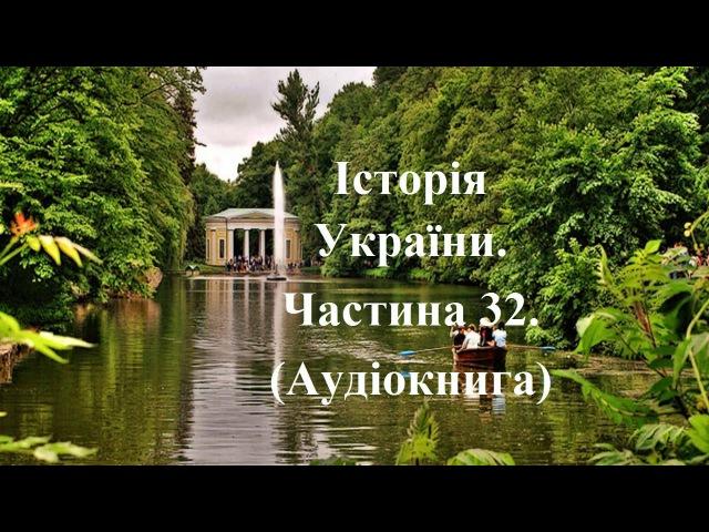 Історія України Аудіокнига Підготовка до ЗНО Частина 32