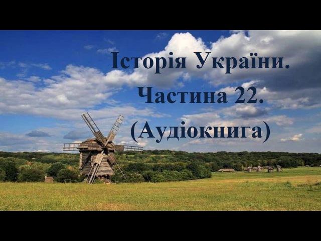 Історія України Аудіокнига Підготовка до ЗНО Частина 22