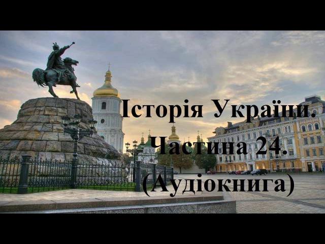 Історія України Аудіокнига Підготовка до ЗНО Частина 24
