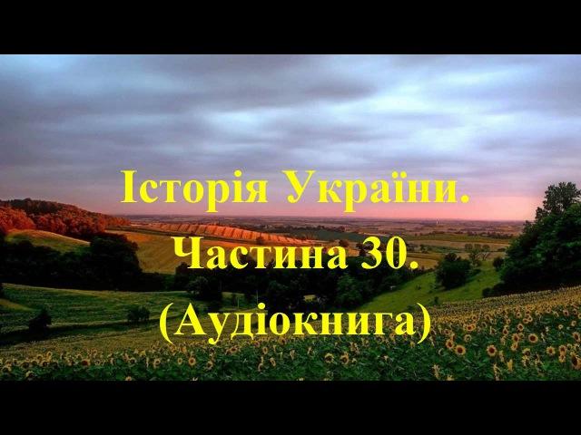 Історія України Аудіокнига Підготовка до ЗНО Частина 30
