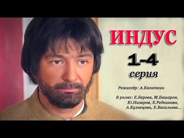 Индус 1,2,3,4 серия Мелодрама, Приключения, Семейный