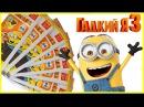 Карточки МИНЬОНЫ РАСПАКОВКА Акция Магнит Гадкий Я 3 Мультик 2017 Despicable Me 3 TRADING CARDS