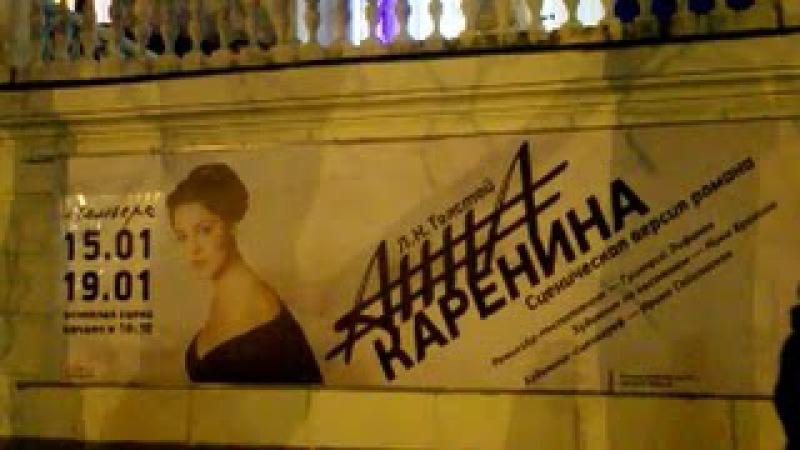 Премьера Анна Каренина/ С любовью из Севастополя