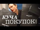 КУЧА ПОКУПОК! HAUL SAINT LAURENT, URBAN DECAY, CLINIQUE COS