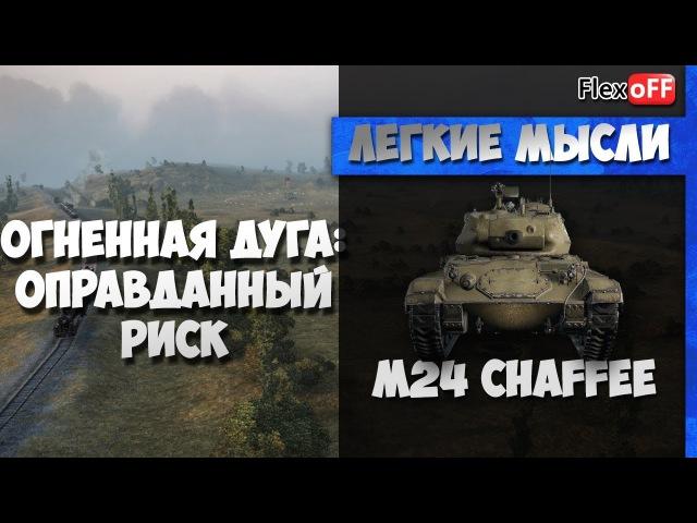 Огненная дуга: оправданный риск. На M24 Chaffee. World of Tanks