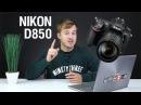 Nikon D850 10 киллер фич от которых отвисает челюсть