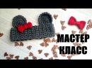 Повязка на голову/ПОДРУЖКА МИККИ/Вязание крючком/МК