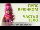 Пупс крючком Часть 3 Тело мастер класс toyfabric