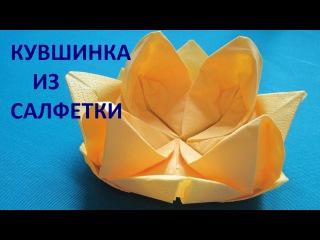 Кувшинка (водяная лилия) из салфетки. Украшение для сервировки стола