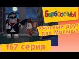 Барбоскины - 11 сезон 167 серия - Ужасный друг Малыша.