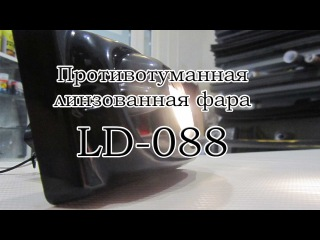 Линзованная ПТФ на ВАЗ 2114 - 2110